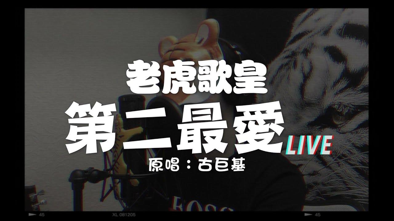 老虎歌皇《第二最愛》Live Cover