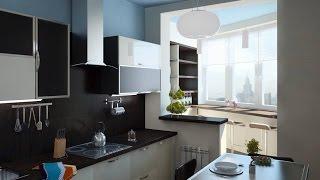 видео дизайн кухни с балконом