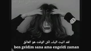 الاغنية التركية|| كل مكان مظلم ||مترجمة ||her yer karanlık ||