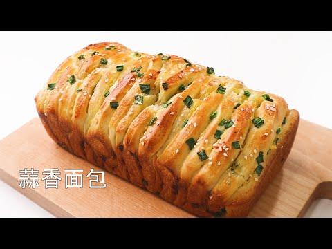 蒜香手撕面包怎么用双手揉出手套膜  Garlic Butter Loaf, How To Get The Glove Film Dough By Hands