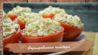 Фаршированные помидоры. Замечательная закуска на праздничный стол [Семейные рецепты]