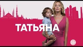 «Восток–Запад»: Татьяна