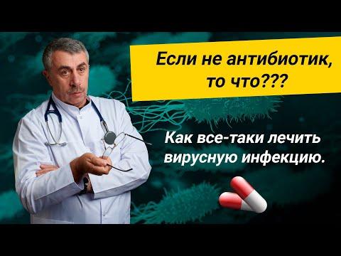 Если не антибиотик, то что??? Как все-таки лечить вирусную инфекцию.