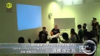 サムネイル:【バンタンゲームアカデミー】 オタク文化が世界を駆ける(4/5)