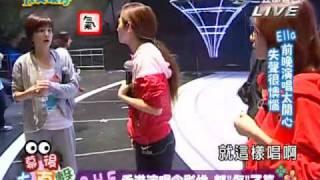 09.10.29  幕後大直擊 S.H.E HK演唱会彩排 都伤了!