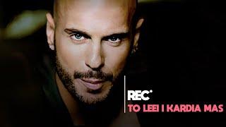 Смотреть клип Rec - To Leei I Kardia Mas