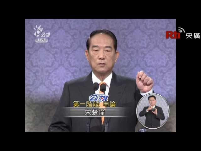【央廣】2012 總統電視辯論 12/17 第一階段申論