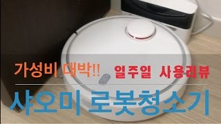 샤오미로봇청소기 사용리뷰!!(문턱은?)#02