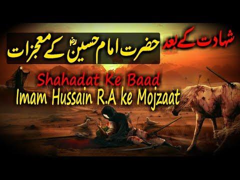 Hazrat Imam Hussain R.A Ke Shahadat Ke Baad Mojzaat Muharram 2017