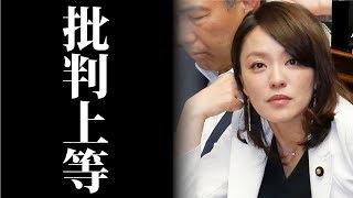 今井絵里子が交際宣言した橋本元神戸市議に有罪判決された気になる記事...