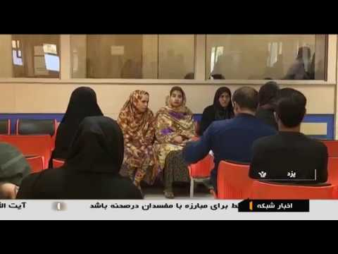 Iran Health tourism, Yazd reproductive science institute جهانگردي سلامت يزد ايران