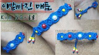 매듭팔찌 만들기 Kim NG-68