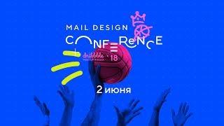 Video Mail.Ru Design Conference + Dribbble Meetup 2018 download MP3, 3GP, MP4, WEBM, AVI, FLV Juli 2018