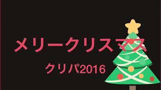関西ジャニーズJr. クリパ2016.