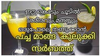 പച്ച മാങ്ങ കുലുക്കി സർബത്ത്  Raw Mango kulukki sarbath  cool drink recipe malayalam