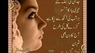 Ankh se Chalka Ansoo