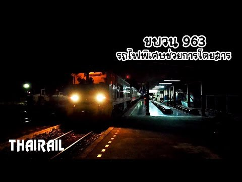 Thai Railway: Special Train No.963 from Phichit to Nakhon Lampang Station