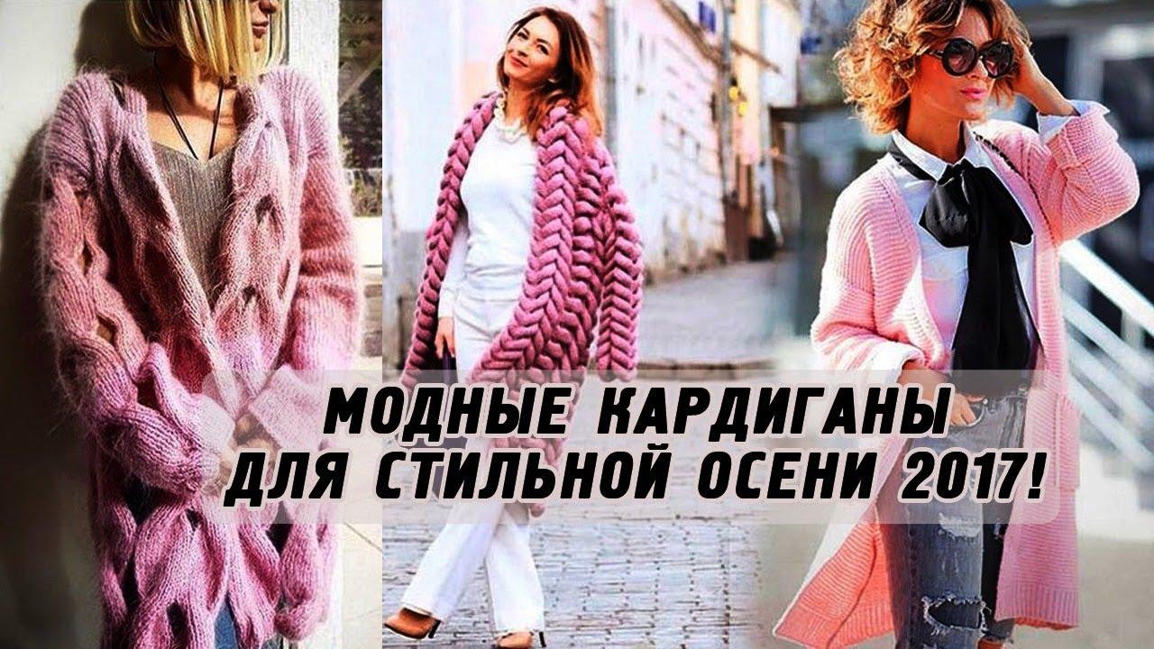 Модные Вязаные Кардиганы Фото Женские Кардиганы Стильная Верхняя Одежда Осень-зима 2019-2019!