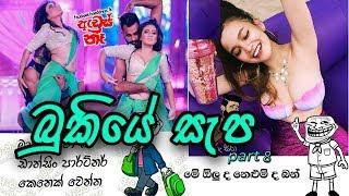 Bukiye Sapa (part-8) | Funny Sinhala Facebook Post | FB Post Sri Lanka