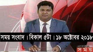 সময় সংবাদ | বিকাল ৫টা | ১৮ অক্টোবর ২০১৮ | Somoy tv bulletin 5pm | Latest Bangladesh News
