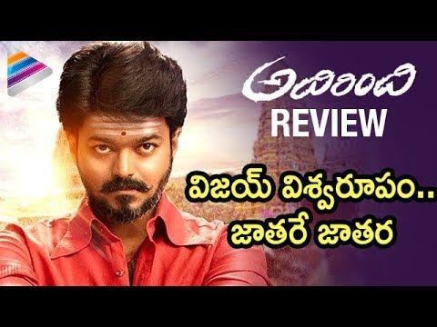 Adirindhi Review | Adirindhi Telugu Movie...