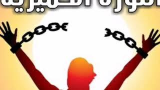 قسماً بالله وبالثوره أن تحيا بلادي منصوره / اليمن
