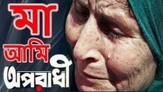 Ma Ami Oporadhi Lyrics HD মা অামি অপরাধী Singer Shekhor
