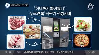 자판기 누르니 소고기 '툭'