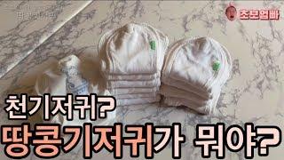 땅콩기저귀 사용법 ㅣ 천기저귀 사용 매우만족