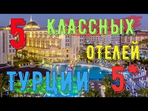 Подборка 5 классных отелей Турции 5*. Сезон 2021