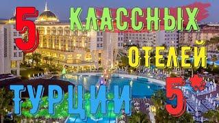 Подборка 5 классных отелей Турции 5. Сезон 2021