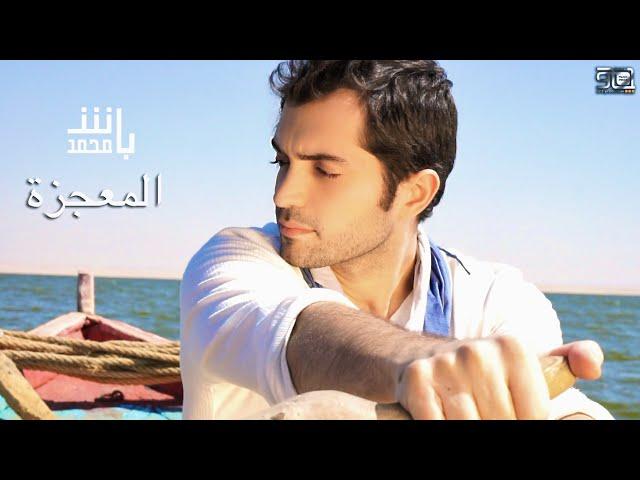 Mohamad Bash - Elmogeza / محمد باش - المعجزة