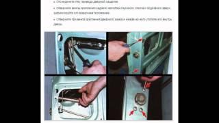видео Замена наружной ручки и замка передней двери Ваз 2106