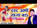 Alam Raj New Song | दर्द अभी ताज़ा बा - Darad Taza Ba | Bhojpuri Hit Songs