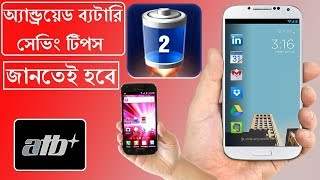 how to save android battery life-bangla tutorial-by Android Tips BD