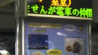 立山トンネルトロリーバス「電光掲示版」