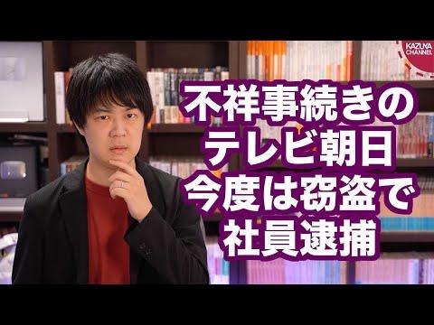 2021/08/19 テレビ朝日社員、今度は窃盗で逮捕…あれ?そういえば玉川徹氏提唱の調査委員会はどうなりました?