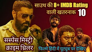 Top 10 Highest IMDb Rated South Indian Hindi Dubbed Movies Available On YouTube| 8+ IMDb Rated Movie