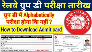 Railway Group- D Exam Date Alphabetically || How to Download Group D Admit Card || Exam city & Date