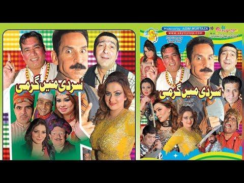 Sardi Mein Garmi Iftikhar Thakur New Pakistani Stage Drama Full HD Comedy Play 2018