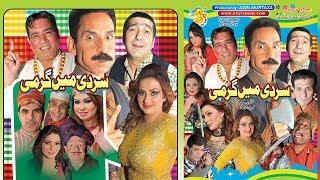 Sardi Mein Garmi Iftikhar Thakur New Pakistani Stage Drama Full HD Comedy Play 2018 | Pk Mast