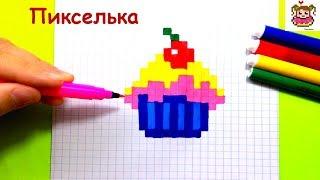 Как Рисовать Кекс по Клеточкам ♥ Рисунки по Клеточкам #pixelart