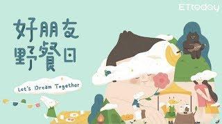 2019好朋友野餐日feat.聲林之王見面會 3/30 Coming Soon! Go On a Picnic and Dream Together with Jungle Voice