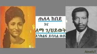 Telela kebede & Lema Gebrehiwot - Enkilf Yibalal Woy እንቅልፍ ይባላል ወይ (Amharic)