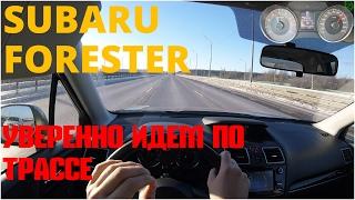 Subaru Forester на трассе - чем же так хорош? (4k, 3840x2160)