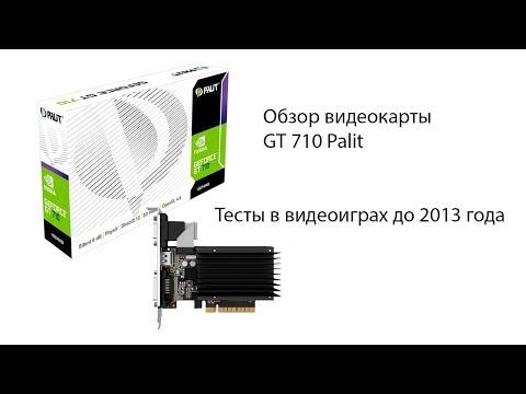 Nvidia GT 710 и на что она способна. Игры до 2013 года.