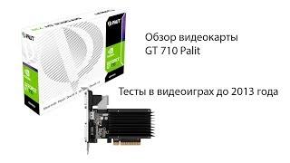 nvidia GT 710 и на что она способна. Игры до 2013 года