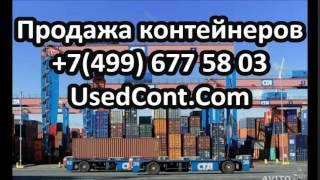 контейнер купить киев, контейнер металлический, контейнер морской, контейнер морской купить, контейн(Звоните прямо сейчас!!! Контейнер в Москве. Доставим контейнер в регионы. Контейнер под перевозку или склад...., 2015-01-11T18:06:40.000Z)