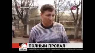 Kanala Düşen Adam - Rus Versiyon
