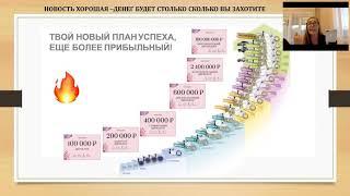 Маркетинг План новый! Анна Кирдянова